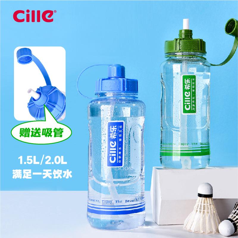 希乐大容量水杯男便携夏天塑料太空杯吸管杯户外运动水壶女学生杯