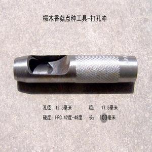 器打孔点种打孔器冲木头香菇木耳打洞圆柱木香冲子工具耳点椴木