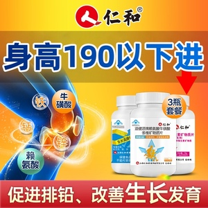 仁和长高补钙青少年成年产品乳钙