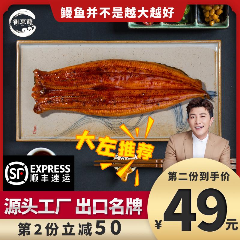 徐龙御東龍日式蒲烧鳗鱼 加热即食烤鳗鱼饭 寿司食材整条生鲜285g