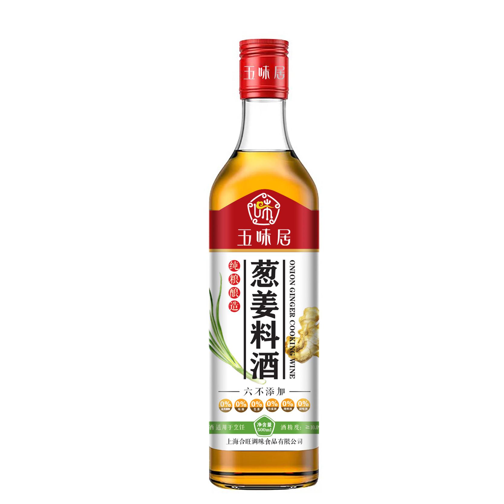 五味居500ml葱姜料酒去腥提鲜 家用烹饪解膻厨房调味料黄酒包邮