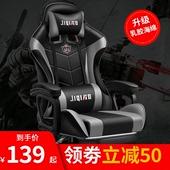 恒策电竞椅游戏椅网吧电脑椅家用办公椅舒适久坐椅子靠背可躺座椅