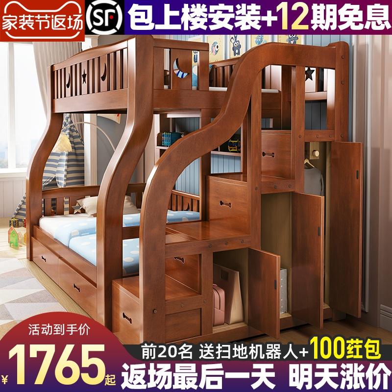 全实木儿童两层衣柜上下床大人高低床双层床双人上下铺木床子母床