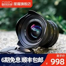 星曜旗舰店12mm F2.0 国产超广角微单镜头 佳能尼康富士索尼e卡口