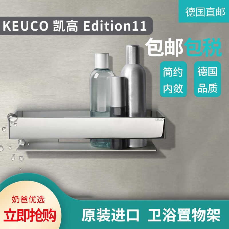 。包税 KEUCO凯高 Edition 11 卫浴置物架 11158010000