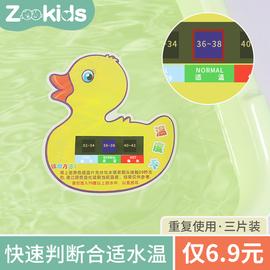 婴儿水温计宝宝测水温温度计洗澡感温卡游泳馆水温卡水温表温度卡