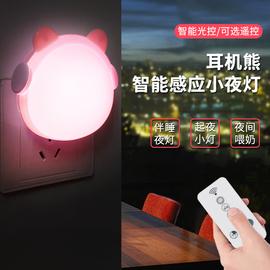 小夜灯插电led光控节能婴儿喂奶床头护眼卧室睡眠感应遥控插座灯