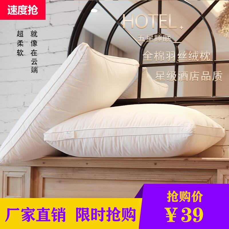一对装家用助眠枕芯 全棉羽丝绒单双人护颈透气学生立体酒店枕头