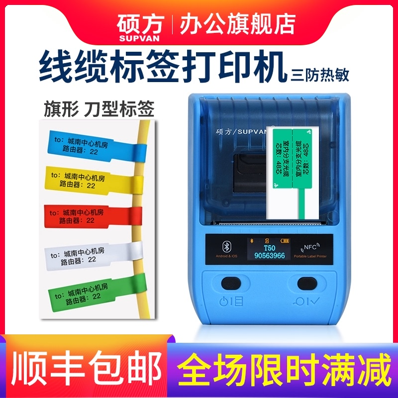 Shuofang T50 communication cable label printer wire network handheld Bluetooth small portable engineering waterproof self-adhesive mobile telecommunication room equipment identification fiber pigtail printer