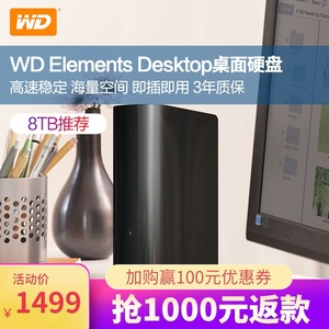 WD西部数据移动硬盘8t西数Elements Desktop 8tb高速大容量数据电脑桌面式外置机械硬盘USB3.0兼容苹果mac