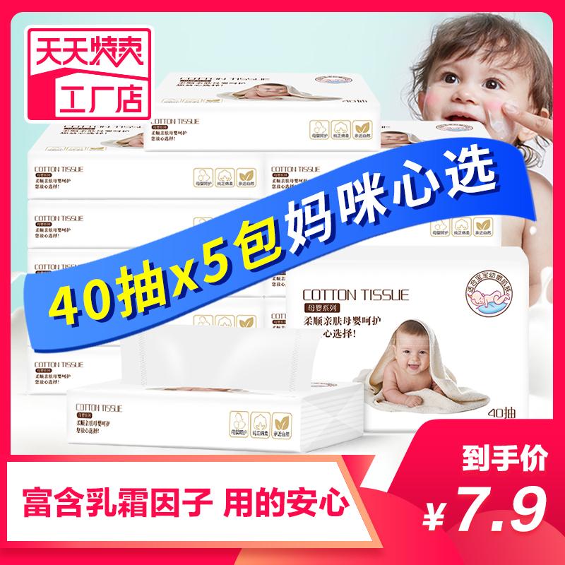 乳霜新生儿保湿纸母婴宝宝抽面巾纸