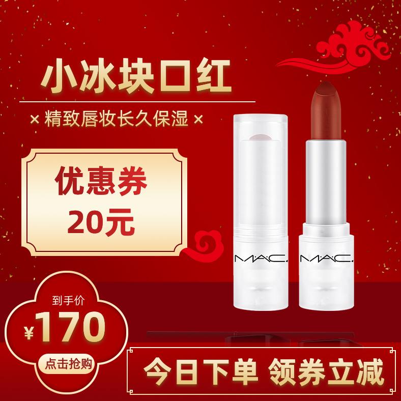 正品MAC LEOD口红 2020新款透明壳小辣椒316泫雅色胡萝卜色唇膏图片