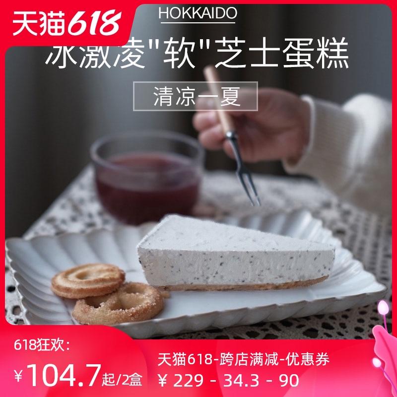 日本北海道芝士之森冰激凌软芝士蛋糕奶酪伯爵红茶糕点零食礼盒