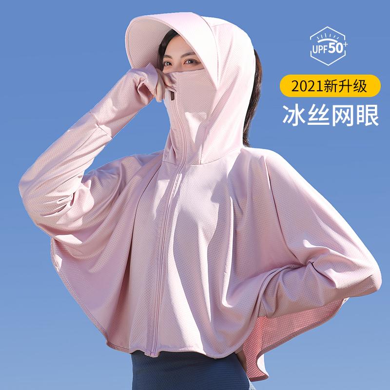 冰丝防晒衣女2021新款夏季防紫外线长袖超薄款罩衫外套骑车防晒服