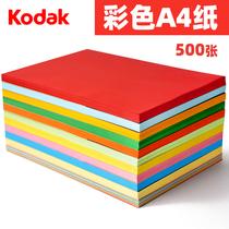 彩色a4纸500张红色粉色10色80g克彩色纸金黄色纸彩色打印纸粉色a4纸幼儿园手工彩纸蓝色绿色大红纸复印纸