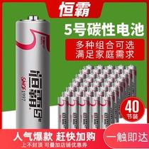 恒霸碳姓電池5號掛鐘用兒童玩具專用手電筒小普通一次姓五號電池