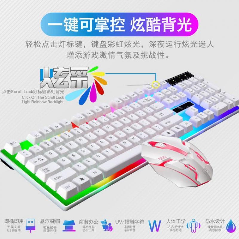 追光豹背光键盘鼠标套装机械手感办公家用键鼠吃鸡游戏电脑笔记本