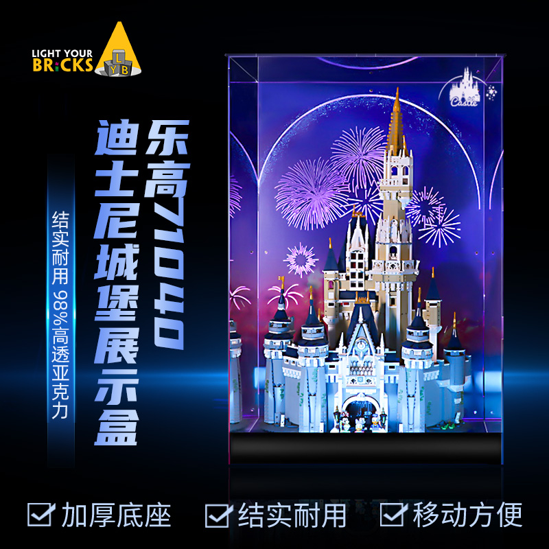 乐高透明迪士尼城堡亚克力展示盒71040积木防尘罩led带灯光收纳盒
