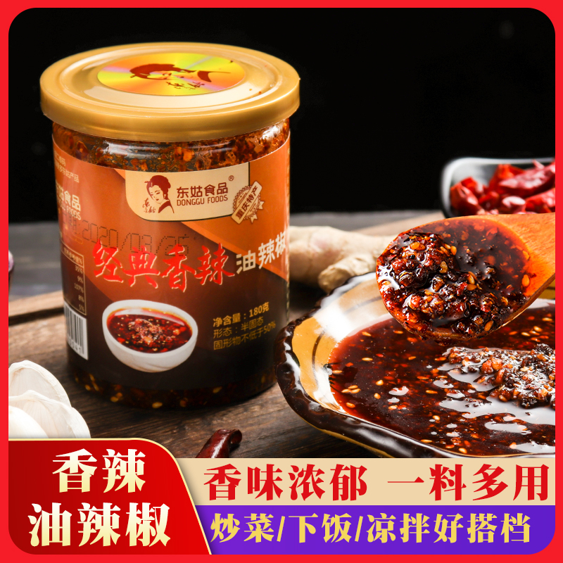 Classic spicy oil chilli spicy oil spilled chilli 180g spicy red oil chilli oil cold skin mixed vegetable seasoning