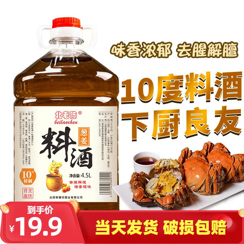 葱姜料酒9斤大桶装山西特产炒菜腌肉海鲜饭店用家用增鲜去腥提味