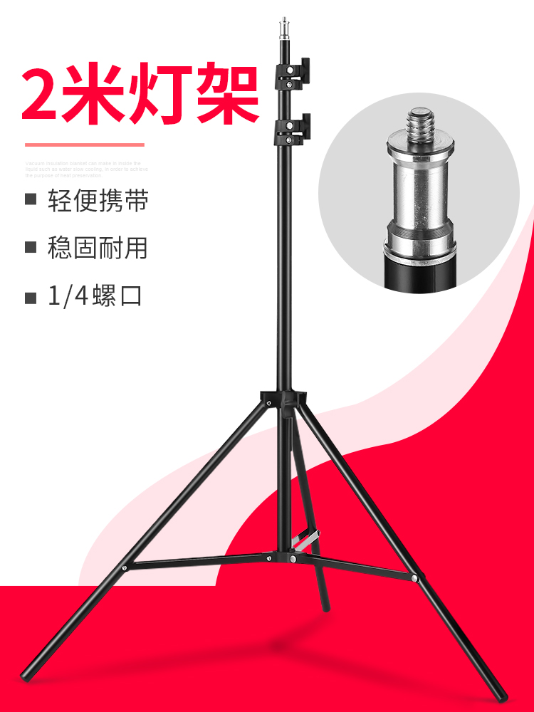 2m photography lamp holder studio lamp flash lamp holder soft light portable tripod stand studio accessories aluminum alloy