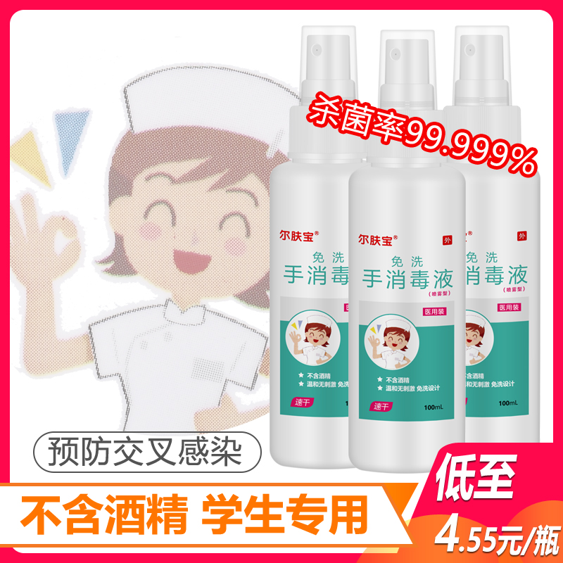 Wash hands disinfectant spray without alcohol quaternary ammonium salt hand sanitizer childrens toys sterilize students without hand washing.