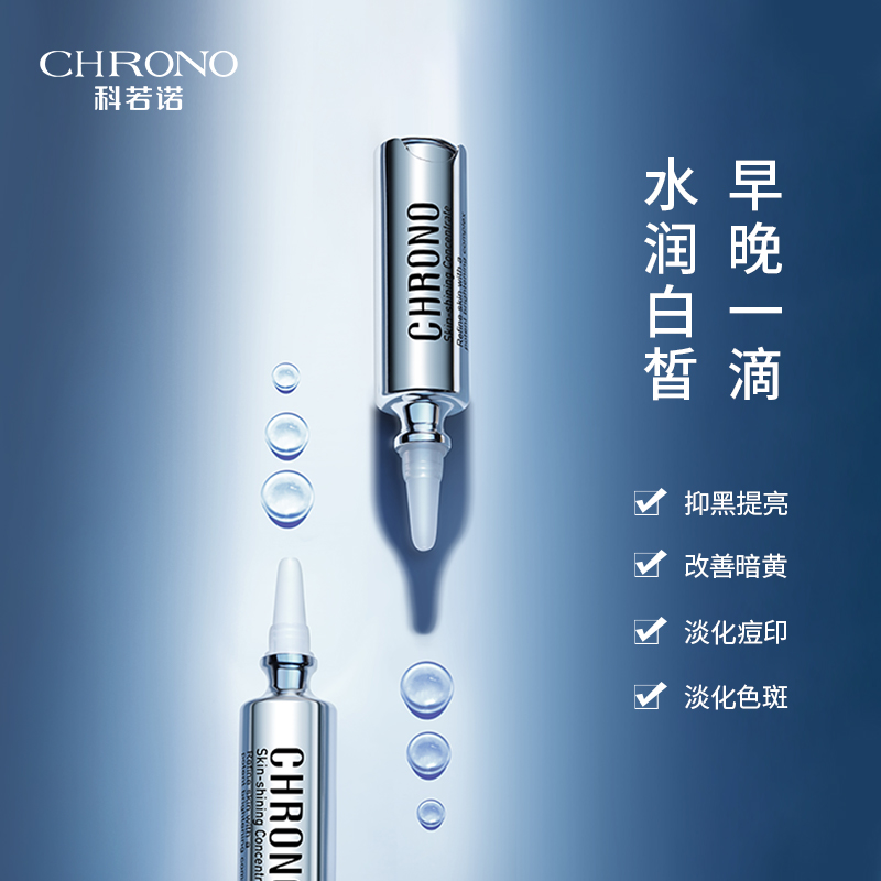 CHRONO/ corinho small silver bottle, nicotinamide, white, transparent, facial muscle essence, replenishing water and brightening complexion.