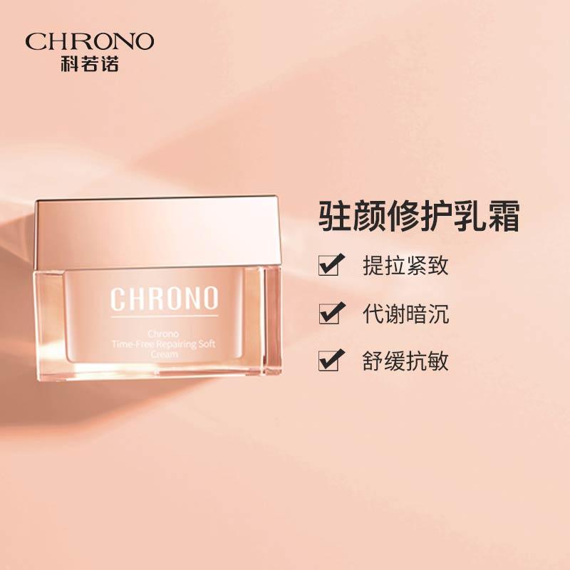 CHRONO/ corinho restores cream, nicotinamide, anti wrinkle, anti wrinkle cream, water locking and moisturizing 50g
