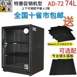 臺灣收藏家AD-72單反相機鏡頭古玩郵票錢幣藥食品電子除濕防潮箱圖片