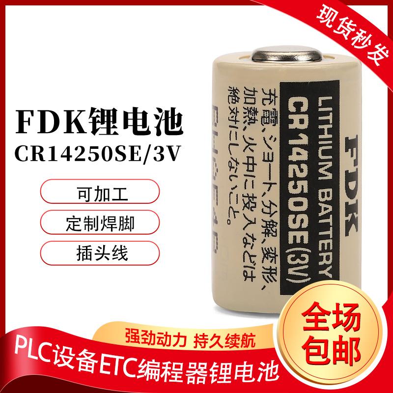 FDK锂电池CR14250SE 3V PLC工控智能仪器电池带插头1/2AA可带焊脚