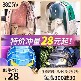 猫包透明外出包便携猫笼宠物背包太空包双肩猫咪背包宠物用品书包图片