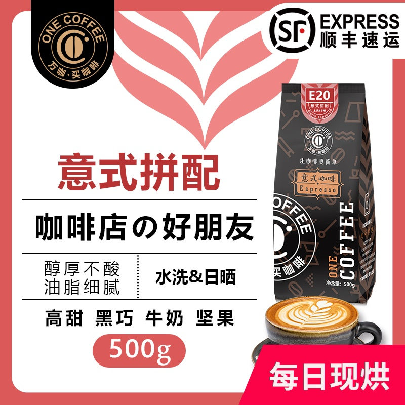 Deca Italian coffee beans with E20 freshly baked Italian mellow extra strong grindable powder 500g