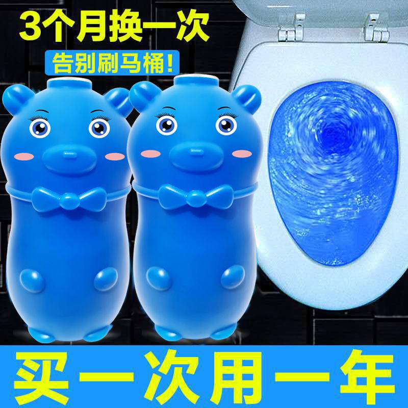 洁厕宝厕所除臭马桶清洁剂尿垢洁厕灵抑菌蓝泡泡清香洁洗厕宝液09