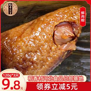 河稻稻香村粽子肉粽蛋黄甜粽蜜枣无核粽子豆沙新鲜鲜肉端午节熟粽
