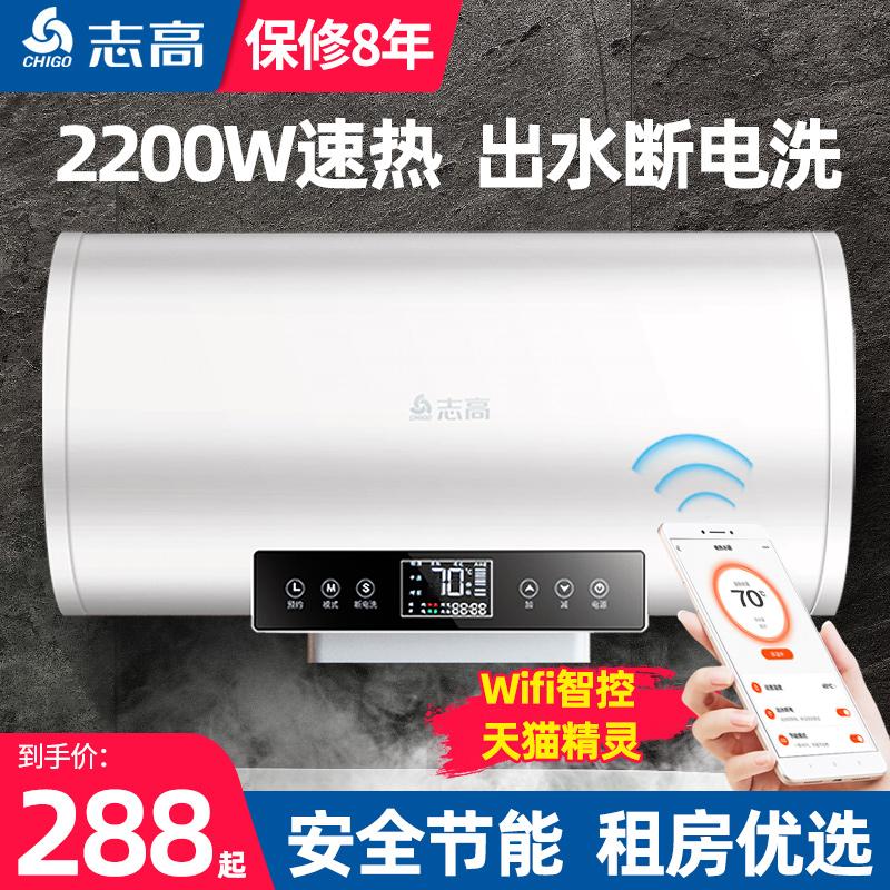 志高热水器电家用卫生间淋浴40L小型速热6080升储水式洗澡加热器