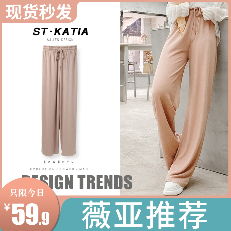 (delivery on the same day) 300 pieces of high-end ice silk wide leg pants in Europe
