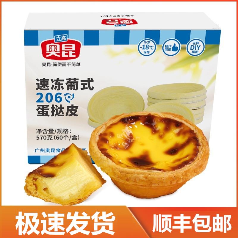 奥昆蛋挞皮葡式蛋挞皮液烘焙原料