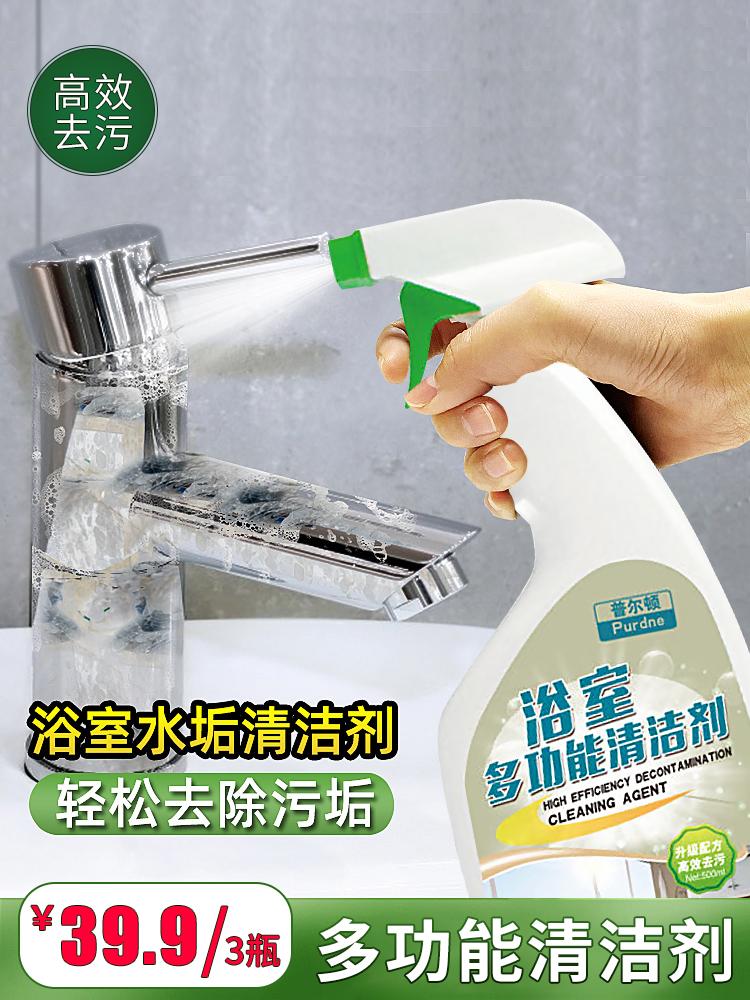 浴室水垢清除剂不锈钢玻璃除垢去污神器德国进口瓷砖清洁剂*3瓶