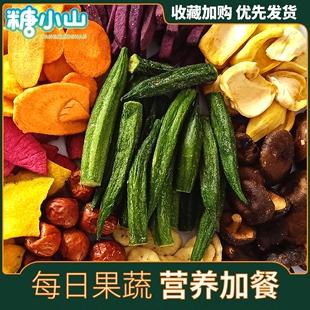 糖小山蔬菜干混合果蔬脆片孕妇好吃零食脱水香菇脆秋葵干低脂健康