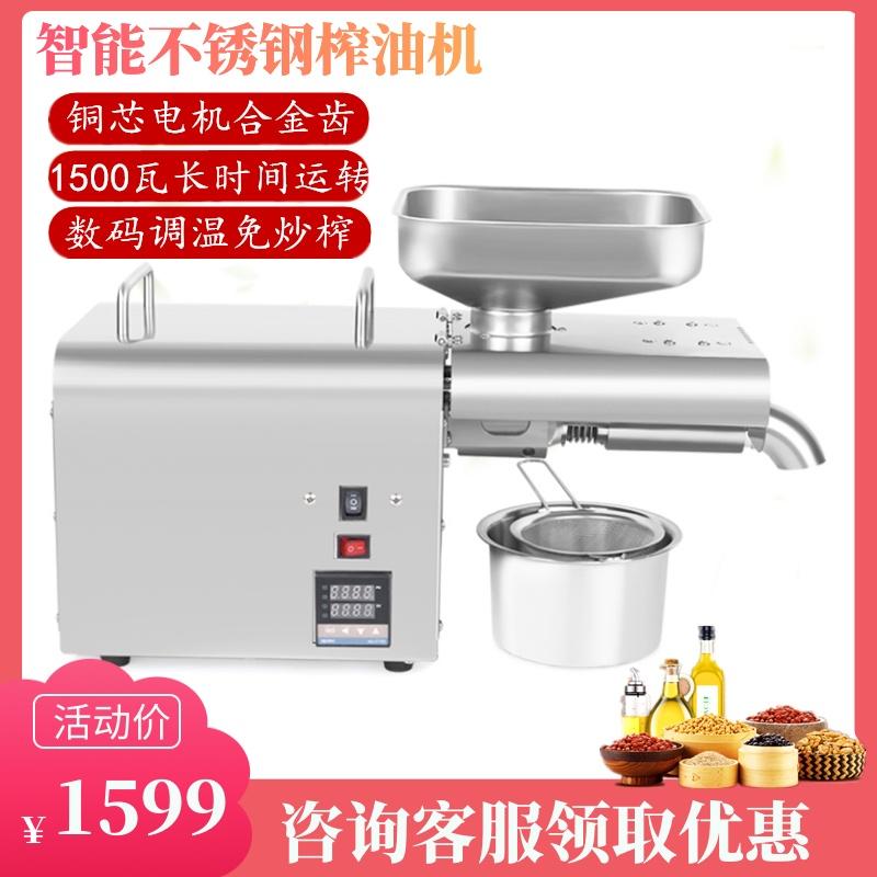 挤压器菜籽家庭冷热不锈钢榨压榨机