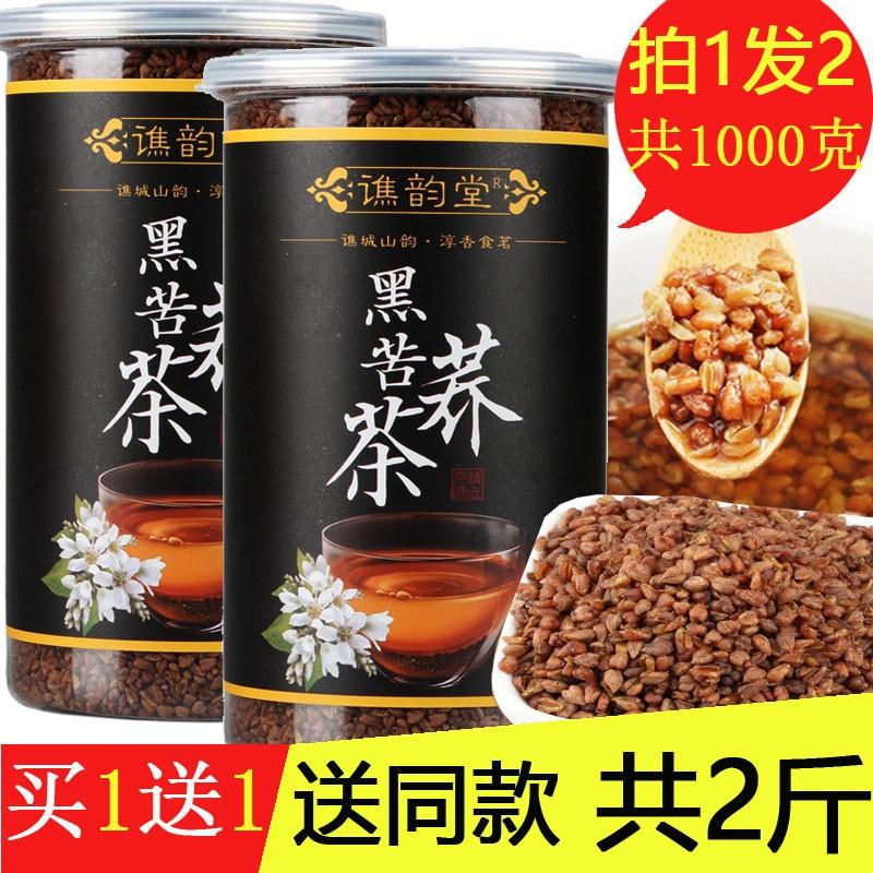 大麦茶苦乔黑苦荞茶的功效买一送一黑珍珠黑苦荞茶正品非特级全