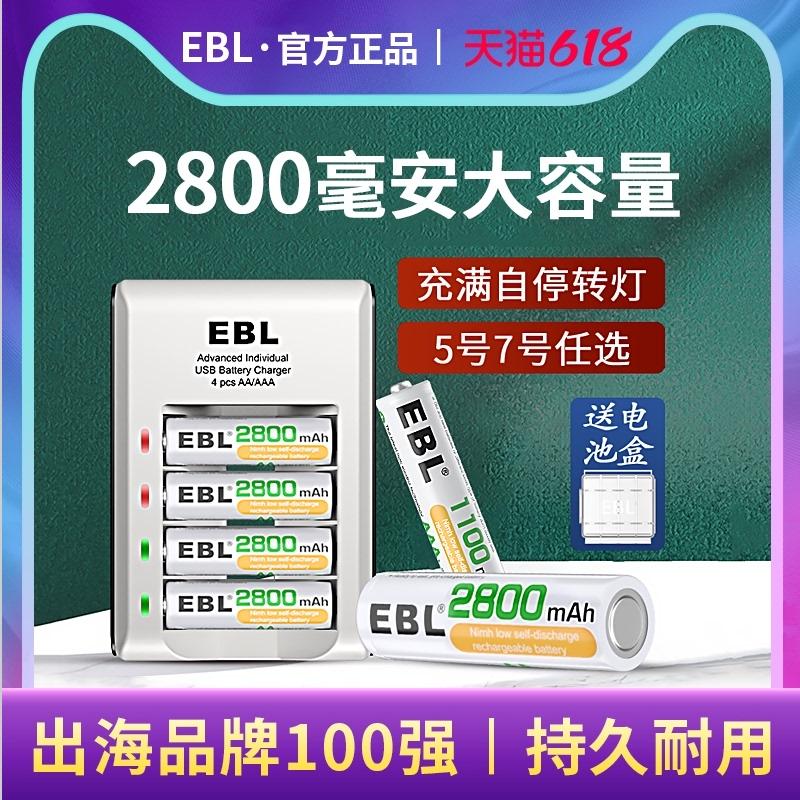 EBL充电电池5号7号2800大容量快充玩具话筒ktv麦克风遥控车智能1.2v镍氢可充电充电器套装替1.5v锂干七号五号