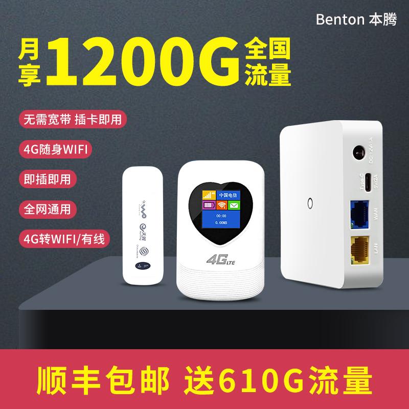 当騰携帯WIFIモバイル無線ルータ4 G全網通無線転有線ブロードバンド企業はネットカードを使って車載mifi携帯のホットスポットノートパソコンを使ってインターネットカードを利用します。