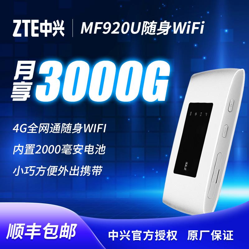 中興は携帯Wi-Fiの全ネット通の4 G無線のルータの上でネットカードが車載のmifiインターネットを利用する神器のCPE有線のカードを載せてインターネットを利用します。