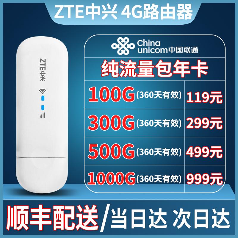 中兴MF79U随身WIFI移动路由器4G流量卡上网卡托三网通车载mifi热点USB供电可插卡流量卡便携随行WIFI