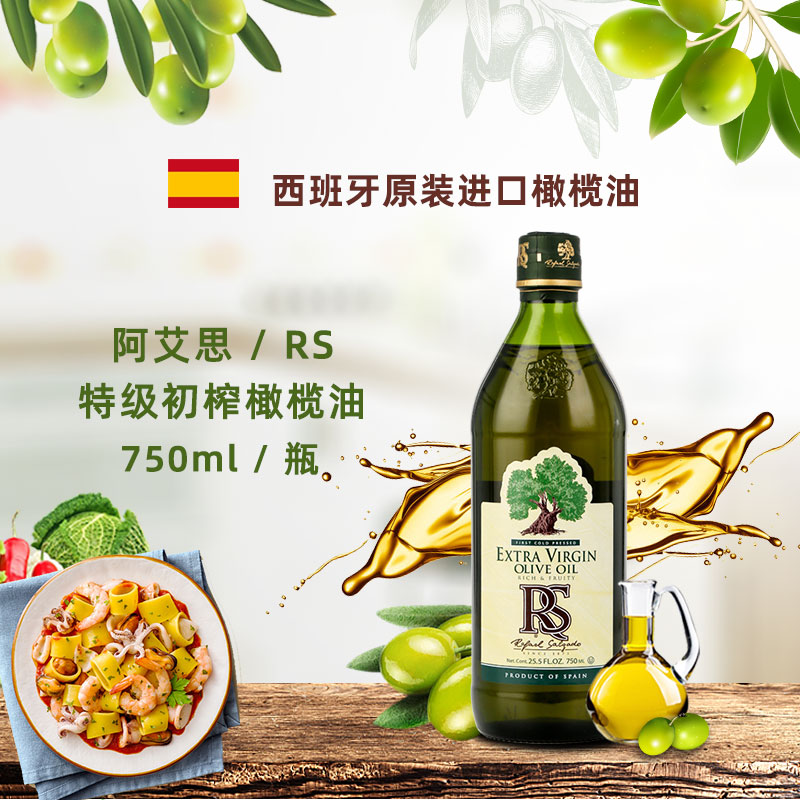 Spanish imported extra virgin olive oil, 750ml small bottle of edible oil, fitness, pure fried dishes