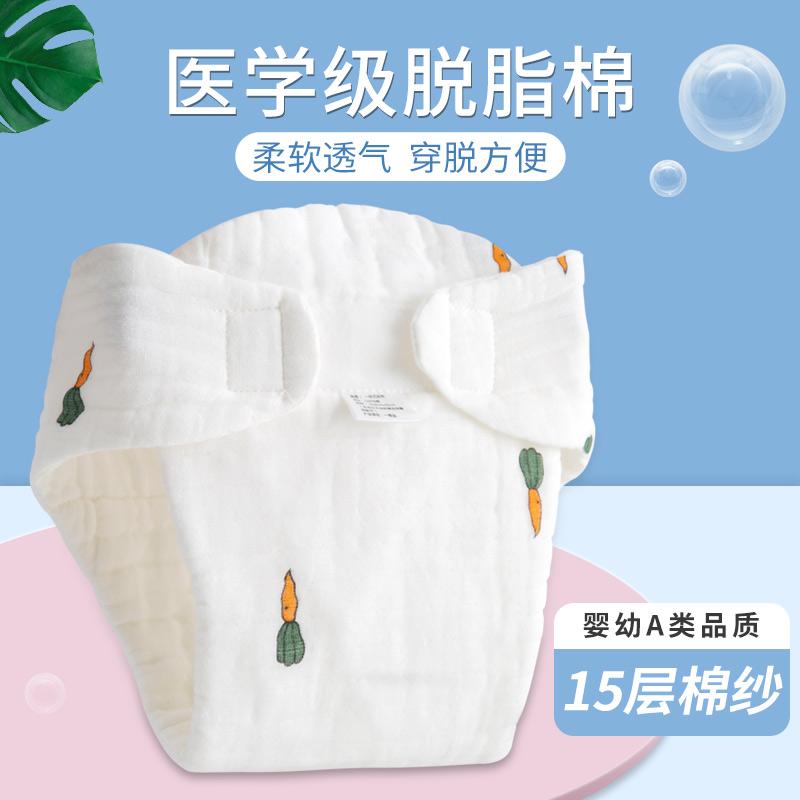 纯棉新生婴儿可洗初生纱布尿布兜