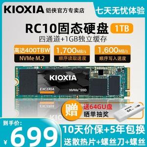 7天无忧体验 赢U盘】kioxia/铠侠固态硬盘1t RC10 NVMe pcie M.2 SSD 台式机笔记本电脑凯侠 固态盘M2 960gb