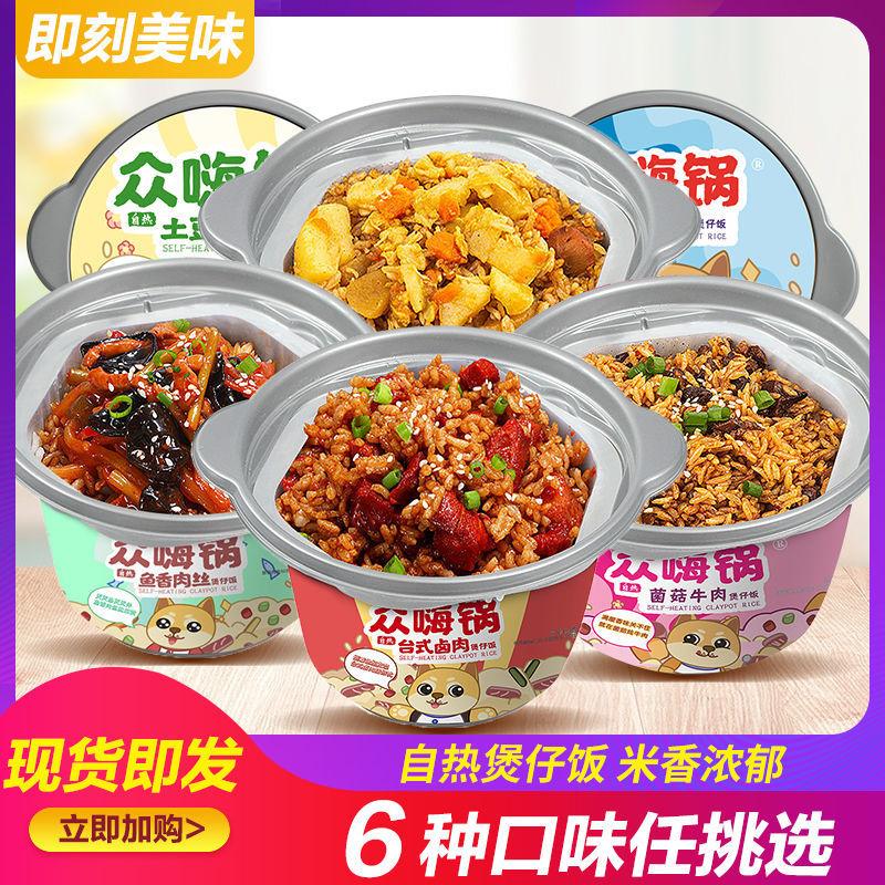 自热米饭学生特价拌饭煲仔饭方便素食懒人自热方便米饭大容量