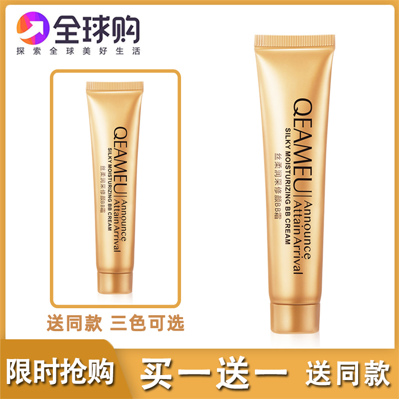 Qian Mu small gold tube Concealer liquid blot print tattoo spots to dark circles face pox print Li Jiaqi Qi recommended